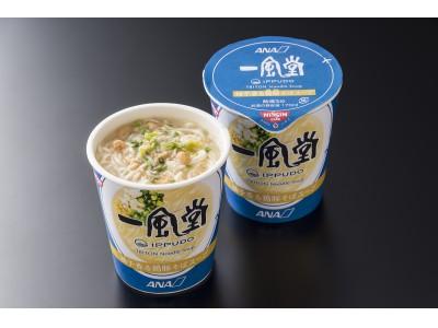 空の上でも一風堂!ANA国際線に「柚子香る鶏豚そばスープ」が新登場。
