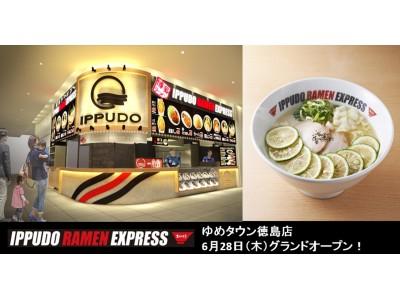 一風堂、フードコート専門業態「IPPUDO RAMEN EXPRESS」ゆめタウン徳島に6月28日(木)...