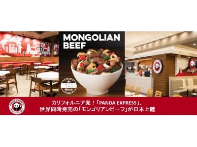 カリフォルニア発!「PANDA EXPRESS」、世界同時発売の「モンゴリアンビーフ」が新登場