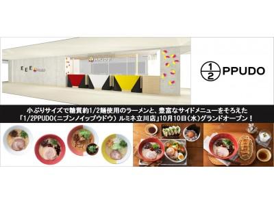 一風堂、小ぶりで糖質約1/2麺を使用したラーメンを提供する「1/2PPUDO(ニブンノイップウドウ)ルミネ立川店」10月10日(水)グランドオープン
