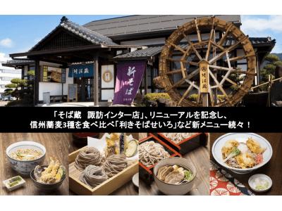 「そば蔵 諏訪インター店」、リニューアルを記念し、信州蕎麦3種を食べ比べ「利きそばせいろ」など新メニュー続々!
