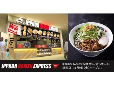 一風堂、フードコート専門業態「IPPUDO RAMEN EXPRESS」新商業施設「イオンモール津南店」に11月9日(金)グランドオープン