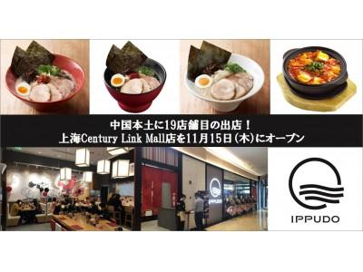 一風堂、中国本土に19店舗目の出店! 上海Century Link Mall店を11月15日(木)にオープン
