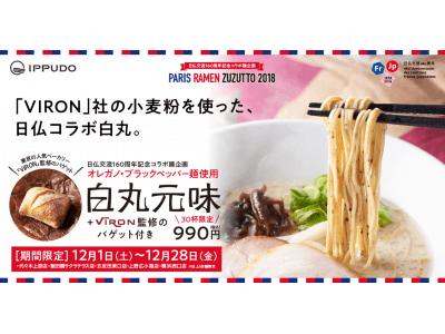 一風堂、定番「白丸元味」を日仏ブラックペッパー・オレガノ麺で食べ比べ!ブラッスリー「VIRON」監修バゲット付き