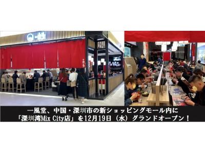 一風堂、中国・深セン市の新ショッピングモール内に「深セン湾Mix City店」を12月19日グランドオープン!