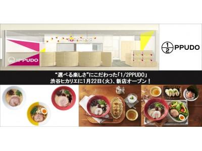 """一風堂、 """"選べる楽しさ""""にこだわった「1/2PPUDO」の新店を渋谷ヒカリエに1月22日(火)グランドオープン"""