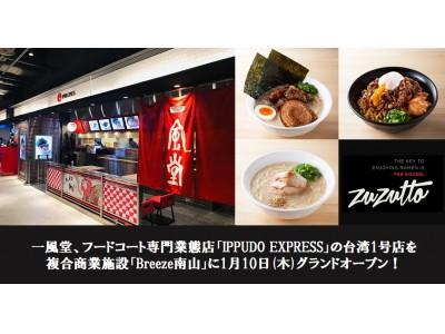 一風堂、フードコート専門業態店「IPPUDO EXPRESS」の台湾1号店を複合商業施設「Breeze南山」に1月10日(木)グランドオープン!