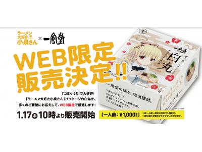 一風堂、人気コミック「ラーメン大好き小泉さん」パッケージの白丸を1/17(木)10:00より一風堂ECサイトで限定販売