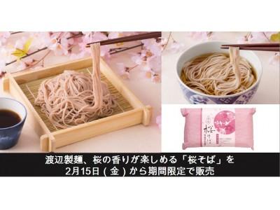 渡辺製麺、桜の香りが楽しめる「桜そば」を2月15日(金)から期間限定で販売