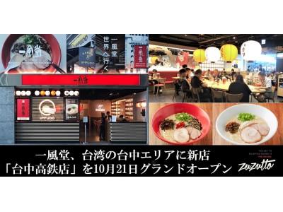 一風堂、台湾の台中エリアに新店「台中高鉄店」を10月21日(月)グランドオープン!