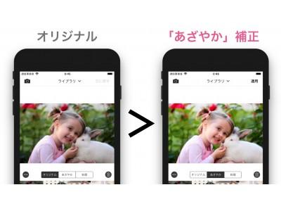 数タップで明るく映える写真に改善!iPhoneアプリ『Refine - 写真をより色彩やかに』が本日リリース