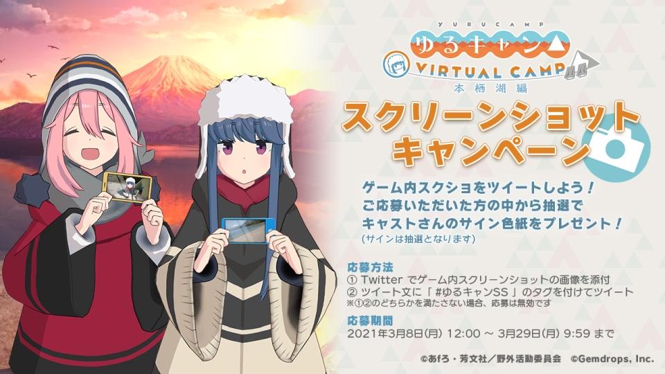『ゆるキャン△ VIRTUAL CAMP ~本栖湖編~』配信記念スクリーンショットキャンペーン開催!ベストショットを投稿しよう!