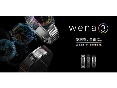ソニーからSuica・Amazon Alexa対応の新型スマートウォッチ「wena 3」が登場