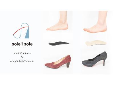 ソニーの「First Flight」で、フルオーダーメイドインソール「soleil sole」のクラウドファンディングを開始