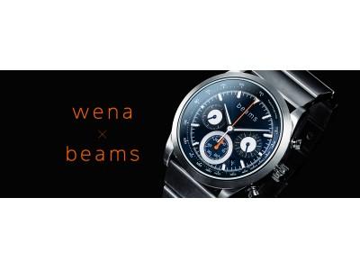 wena wrist の一般販売2周年を記念し、人気コラボ「wena × beams」初のソーラー式のヘッドを7月26日に発売