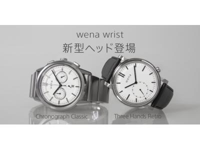 ソニーのハイブリッド型スマートウォッチ「wenaTM wrist」シリーズからドレッシーなデザインの新型ヘッド2モデルを5月28日(火)より販売開始!