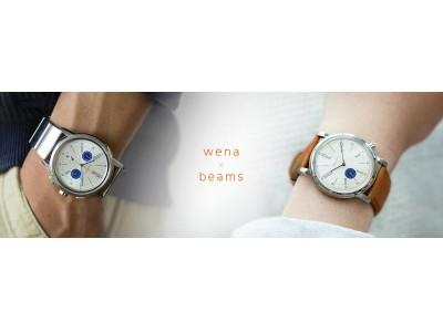 ソニーのハイブリッド型スマートウォッチ「wenaTM wrist」シリーズの人気コラボ「wena × beams」から、モダンクラシックなヘッド2モデルが7月27日(土)より販売開始!