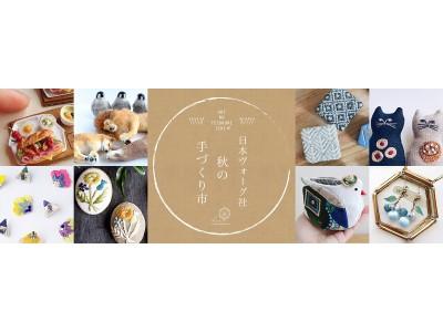 『日本ヴォーグ社 秋の手づくり市』開催!