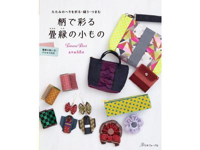 日本ヴォーグ社刊「柄で彩る 畳縁の小もの」12月10日発売!畳縁で簡単につくれる丈夫でカラフル、おしゃれな小物35アイテム