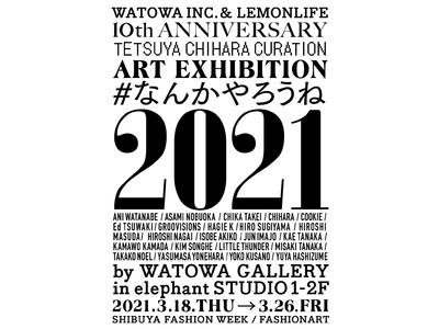 WATOWA GALLERY クリエイターズ ・キュレーション展 vol.1 「千原徹也キュレーション ART EXHIBITION #なんかやろうね2021」