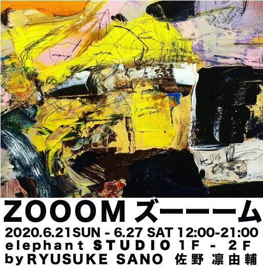 「ズーーーム/ ZOOOM」by Ryusuke Sano 佐野凛由輔