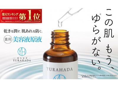 楽天ランキング1位(※1)の美容液原液「YURAHADA Wエフェクト美容液原液」  PLAZAにて発売開始!
