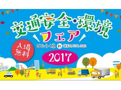 『2017交通安全・環境フェア はたらく自動車』埼玉スタジアム2002にて開催!