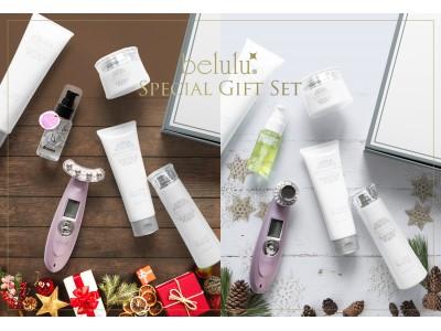 美顔器もセットに!美容機器ブランドbelulu(美ルル)がクリスマスにピッタリの豪華セット「beluluSpecialGiftSet」を予約販売開始
