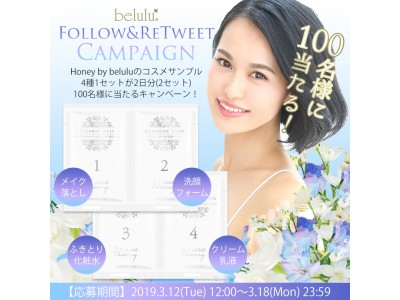 100名様に当たる!美顔器ブランドbeluluが5周年記念として「コスメサンプルが当たる★フォロー&リツイートキャンペーン」を開始!