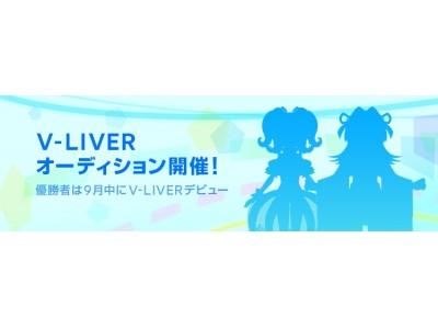 LINE LIVEとZIGが共同で、V-LIVER発掘・育成プロジェクトを発足