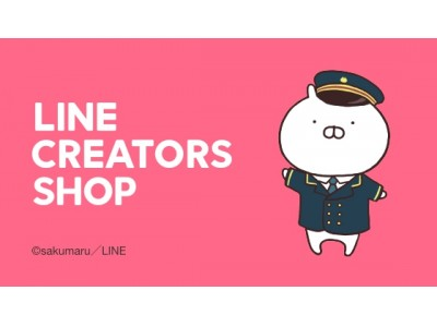 LINEスタンプで不動の人気キャラクター「うさまる」グッズが集結「LINE CREATORS SHOP」が東京駅一番街に本日オープン
