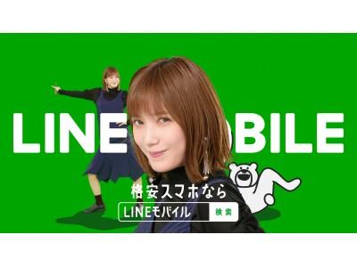 LINEモバイル、新TVCMに女優・本田翼さんを起用人気キャラクターと一緒にキュートなオリジナルダンスを披露する「LINEモバイルダンス」篇を公開