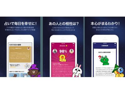 日本最大級の占いアプリ「LINE占い」が、デザインリニューアル アプリダウンロード数は700万を突破