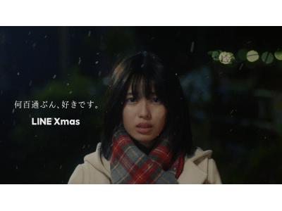 LINE、昨年に続き「LINE Xmas 2018」キャンペーンをスタート、今年は「back number」とのコラボ。名曲『クリスマスソング』と、注目女優「白石聖」を起用したSP動画を本日公開