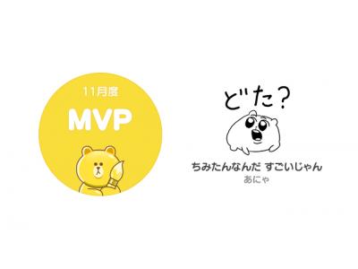 LINE Creators Market、2018年11月度の月間MVPが決定 あにゃさんの「ちみたんなんだ すごいじゃん」が受賞