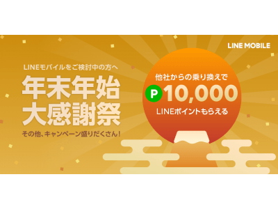 LINEモバイル、本日より「年末年始 大感謝祭」を開催!