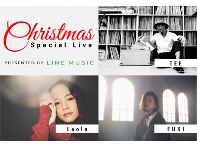 TEE、FUKI、Leolaのライブが目の前で見れるLINE MUSIC初の「クリスマススペシャルライブ」を開催!さらに平井 大のスペシャル生配信も決定!