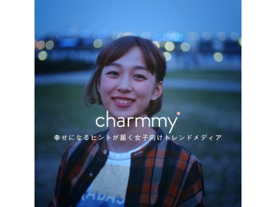 ab initio(アブイニシオ)、ミスiD2019を受賞した坂田 莉咲さん出演の『幸せのヒント』のPVを公開!女子向けトレンドメディア「charmmy」の公式テーマソングに決定