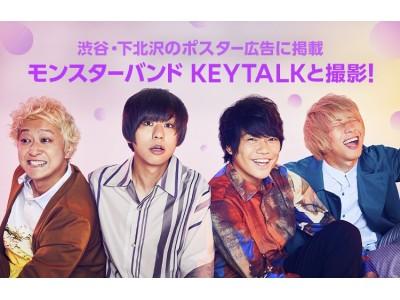 ドラマ主題歌やCMソング多数収録の新作アルバムが11月に発売!KEYTALK、広告モデルオーディションをLINE LIVEにて開催