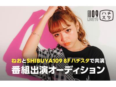 LINE LIVE、10代のカリスマ「ねお」とSHIBUYA 109で共演!SHIBUYA 109 LIVE TV「恋するハチスタ」番組出演オーディションを開催