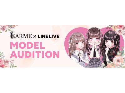 【LINE LIVE】電撃復刊を控えるファッション誌「LARME(ラルム)」レギュラーモデルオーディション開催! いま最も話題の女性ファッション誌とのコラボレーション!