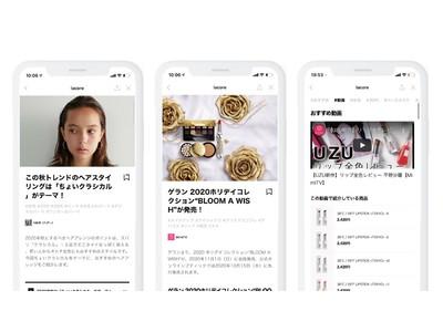 美容ポータルサイト「lacore(ラコレ)」、外部メディアとの連携をスタート   ユーザーの趣味趣向にあった記事コンテンツをピックアップし提案