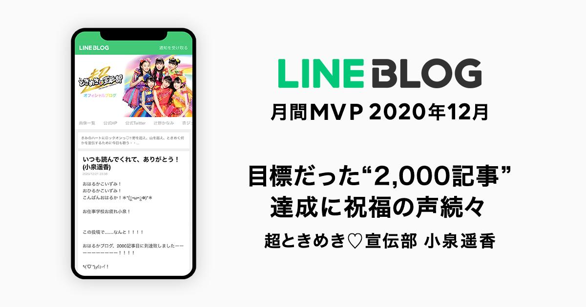 "LINE BLOG、2020年12月の月間MVPは、 超ときめき 宣伝部 小泉遥香さんが受賞! 目標だった""2,000記事""達成に祝福の声が続々"