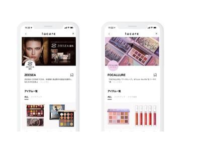 美容ポータルサイト「lacore(ラコア)」、中国コスメの対応開始 SNSで話題の「ZEESEA」や「FOCALLURE」など人気ブランドが多数参画