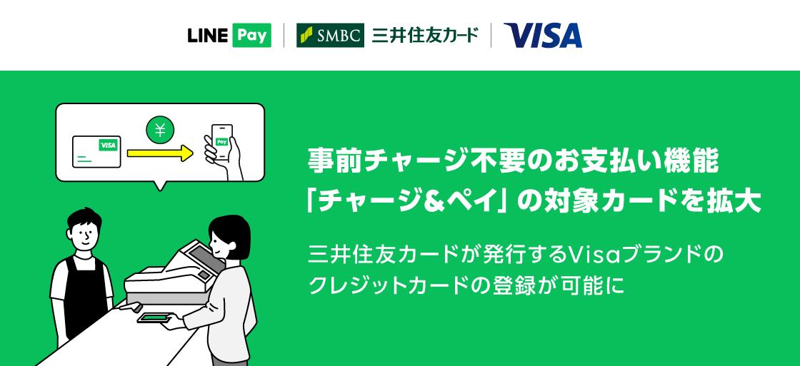 【LINE Pay】事前チャージ不要のお支払い機能「チャージ&ペイ」の対象カードを拡大