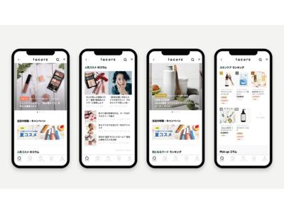 美容ポータルサイト「lacore(ラコア)」、ホーム画面を大幅リニューアル よりユーザーの趣向に合った化粧品・美容コラムが簡単に見つかる
