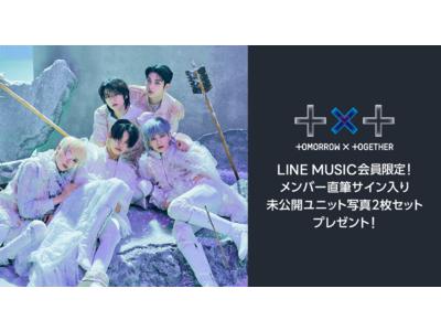 TOMORROW X TOGETHER新アルバム公開記念!『メンバー直筆サイン入り未公開ユニット写真2枚セット』が当たる!