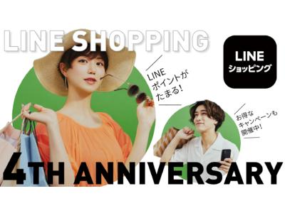 LINEショッピング 4周年記念企画を開催!掲載商品数は4億点を突破、「4」にちなんだキャンペーンも開催