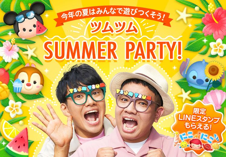 『LINE:ディズニー ツムツム』今年の夏はみんなで遊びつくそう!「ツムツム SUMMER PARTY!」が本日より開幕!