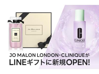 LINEギフトに大人気ブランドが続々出店!皮膚科学から生まれたコスメブランド「CLINIQUE」、上質な香りを届けるラグジュアリーブランド「JO MALONE LONDON」が新規オープン!